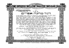 Rabbi Moshe Chaim Efraim