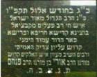 Rabbi Uri of Strelisk - Ha-Saraf
