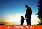 Исповедь сына