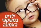 ילדים במשקפי האמונה