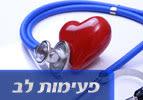 פעימות לב