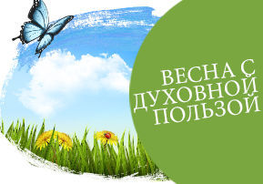 Весна с духовной пользой