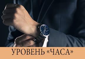 Уровень «часа»