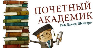 Почетный академик (Ваикра)