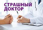 Страшный доктор