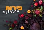 פירות האמונה