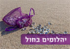 יהלומים בחול