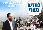 לחדש נעורי, אברהם משה ברדוגו והחבר'ה