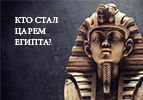 Кто стал царем Египта?