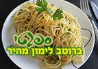 ספגטי ברוטב לימון מהיר