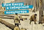 Йом Кипур в сибирском концлагере