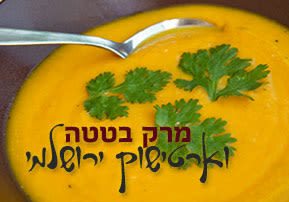 מרק קרמי של בטטה וארטישוק ירושלמי