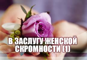 В заслугу женской скромности