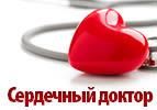 Сердечный доктор
