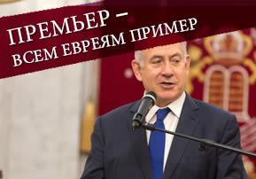 Премьер - всем евреям пример!