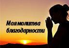 Моя молитва благодарности