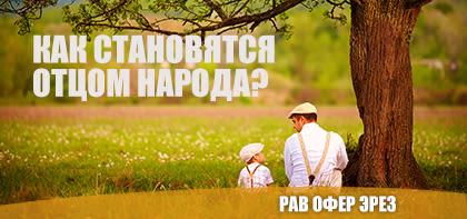 Как становятся отцом народа? (Книга Берешит)
