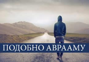 Подобно Аврааму