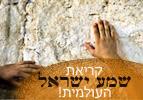 קריאת שמע ישראל העולמית!
