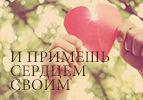 И примешь сердцем своим