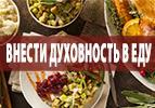 Внести духовность в еду