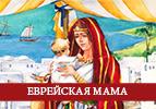 Еврейская мама