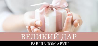 Великий дар