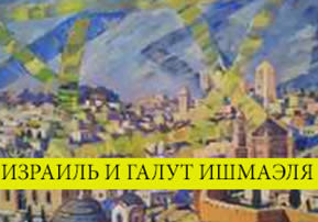 Израиль и галут Ишмаэля