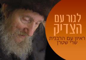 לגור עם הצדיק, ראיון עם הרבנית שרי שטרן