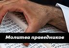 Молитва праведников