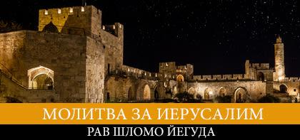 Молитва за Иерусалим