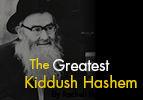 The Greatest Kiddush Hashem
