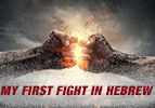 My First Fight in Hebrew