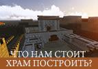 Что нам стоит Храм построить?
