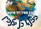ממלא כל עלמין, הרב מאיר דוד פרקש