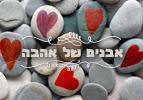אבנים של אהבה