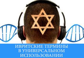Ивритские термины в универсальном использовании
