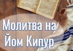 Молитва на Йом-Кипур