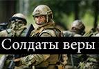 Солдаты веры