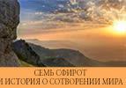 7 сфирот и сотворение мира