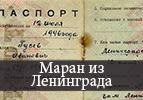 Маран из Ленинграда