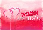 אהבה ללא תנאים