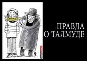 Правда о Талмуде