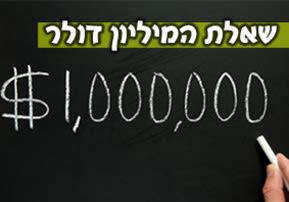 שאלת המיליון דולר