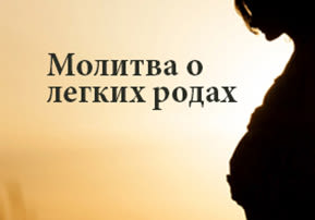 Молитва о легких родах