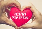 אהבה אמיתית?
