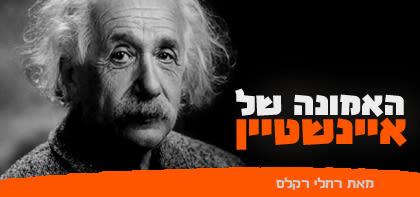 האמונה של איינשטיין