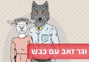 וגר זאב עם כבש