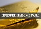 Презренный металл