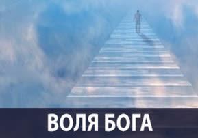 Воля Бога